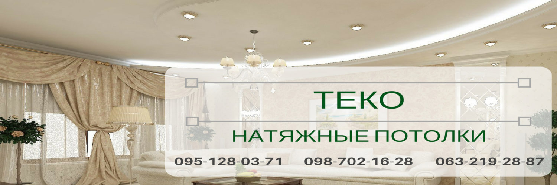 Натяжные Потолки Одесса — TEKO