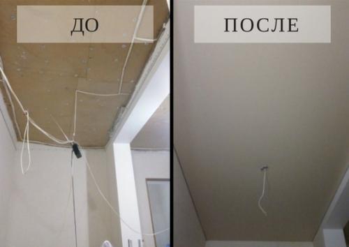 Натяжные потолки ТЕКО до и после